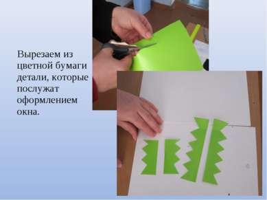 Вырезаем из цветной бумаги детали, которые послужат оформлением окна.