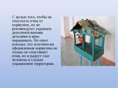 С целью того, чтобы не отпугнуть птиц от кормушек, их не рекомендуют украшать...