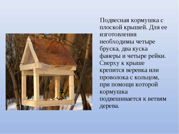 Подвесная кормушка с плоской крышей. Для ее изготовления необходимы четыре бр...