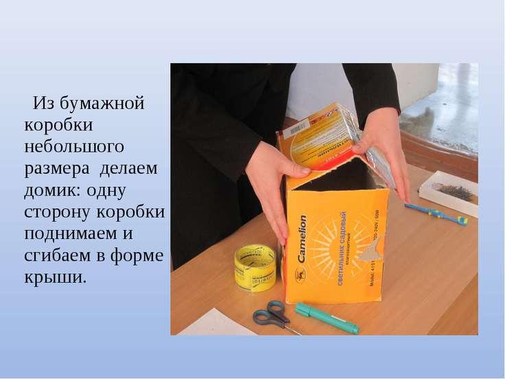Из бумажной коробки небольшого размера делаем домик: одну сторону коробки под...