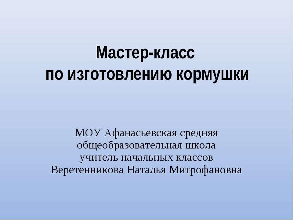 Мастер-класс по изготовлению кормушки МОУ Афанасьевская средняя общеобразоват...