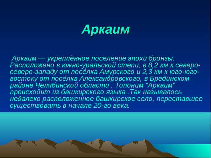 Аркаим Аркаим— укреплённое поселение эпохи бронзы. Расположено в южно-уральс...