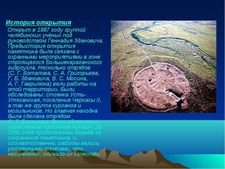 История открытия Открыт в 1987 году группой челябинских учёных под руководств...