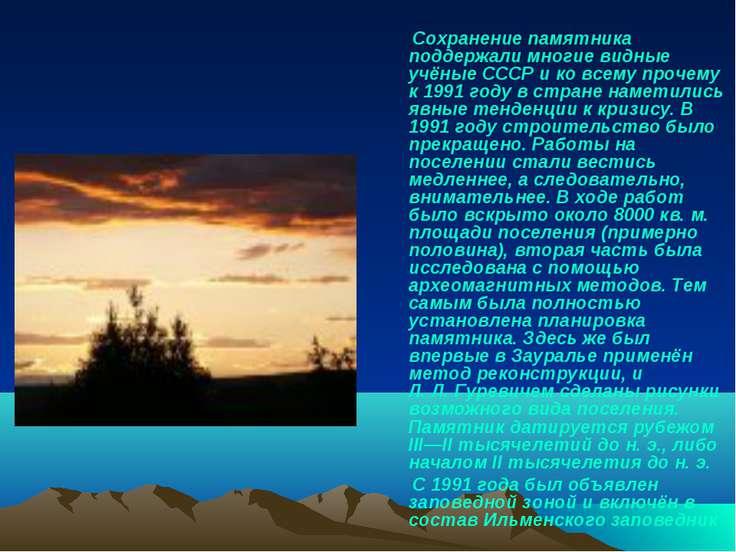 Сохранение памятника поддержали многие видные учёные СССР и ко всему прочему ...