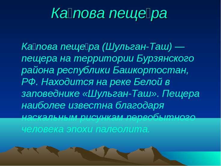 Ка пова пеще ра Ка пова пеще ра (Шульган-Таш)— пещера на территории Бурзянск...