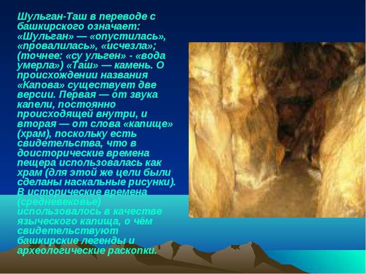 Шульган-Таш в переводе с башкирского означает: «Шульган»— «опустилась», «про...