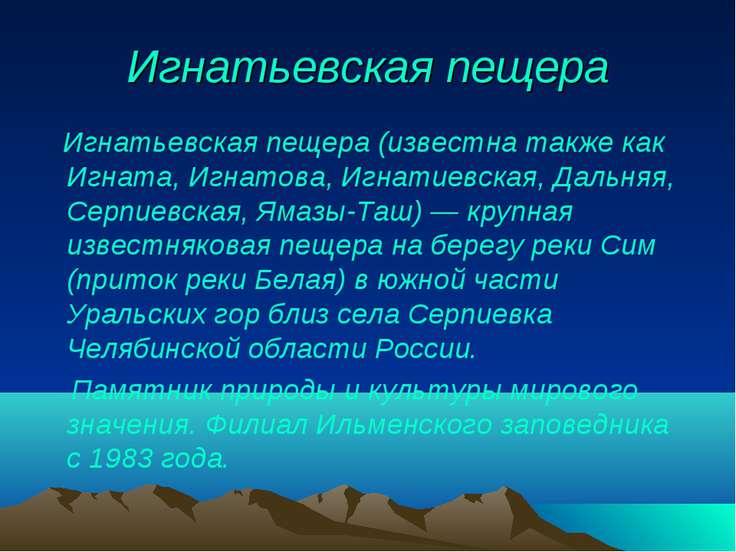 Игнатьевская пещера Игнатьевская пещера (известна также как Игната, Игнатова,...