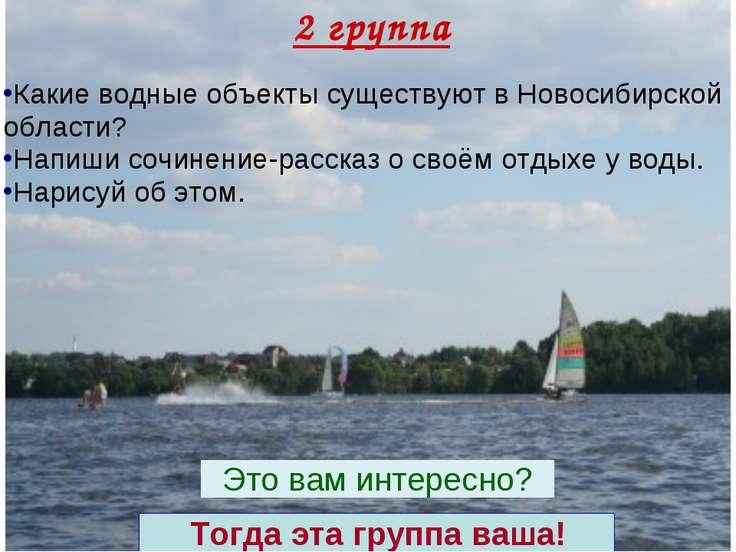 Какие водные объекты существуют в Новосибирской области? Напиши сочинение-рас...