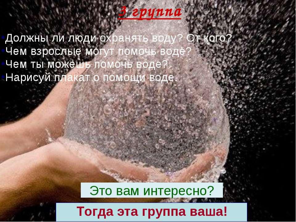 Должны ли люди охранять воду? От кого? Чем взрослые могут помочь воде? Чем ты...
