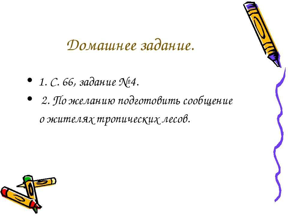 Домашнее задание. 1. С. 66, задание № 4. 2. По желанию подготовить сообщение ...