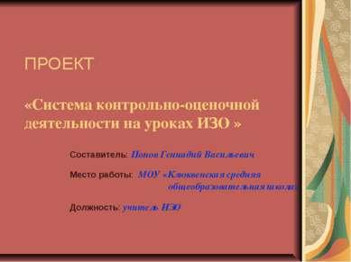 ПРОЕКТ  «Система контрольно-оценочной деятельности на уроках ИЗО » Составите...