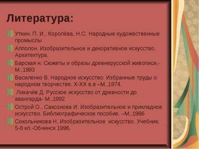 Литература: Уткин. П. И., Королёва, Н.С. Народные художественные промыслы Апп...