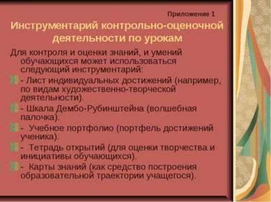 Инструментарий контрольно-оценочной деятельности по урокам Для контроля и оце...