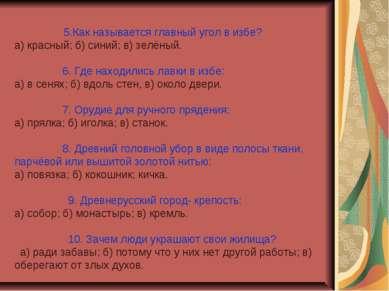5.Как называется главный угол в избе? а) красный; б) синий; в) зелёный. 6. Гд...