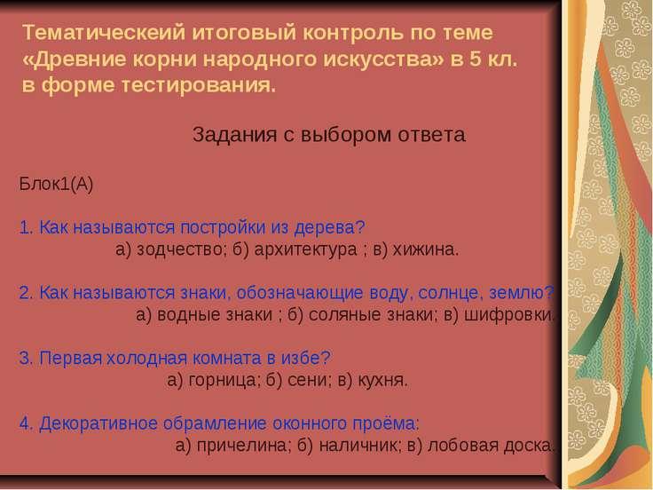 Тематическеий итоговый контроль по теме «Древние корни народного искусства» в...