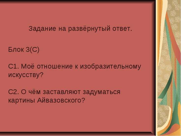 Задание на развёрнутый ответ. Блок 3(С) С1. Моё отношение к изобразительному ...