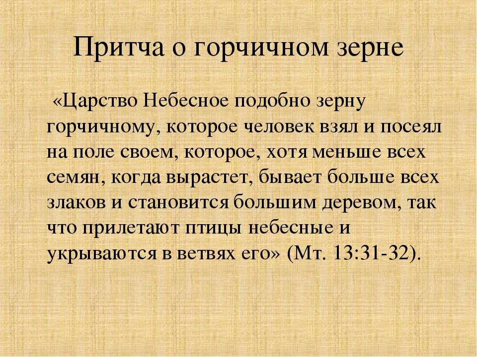 Притча о горчичном зерне «Царство Небесное подобно зерну горчичному, которое ...