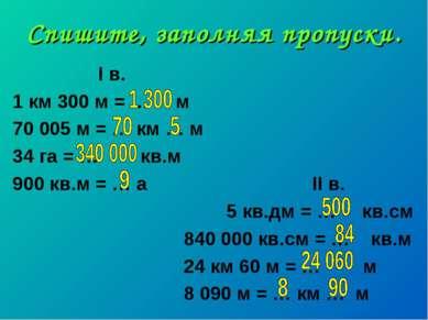 Спишите, заполняя пропуски. I в. 1 км 300 м = … м 70005 м = … км … м 34 га =...