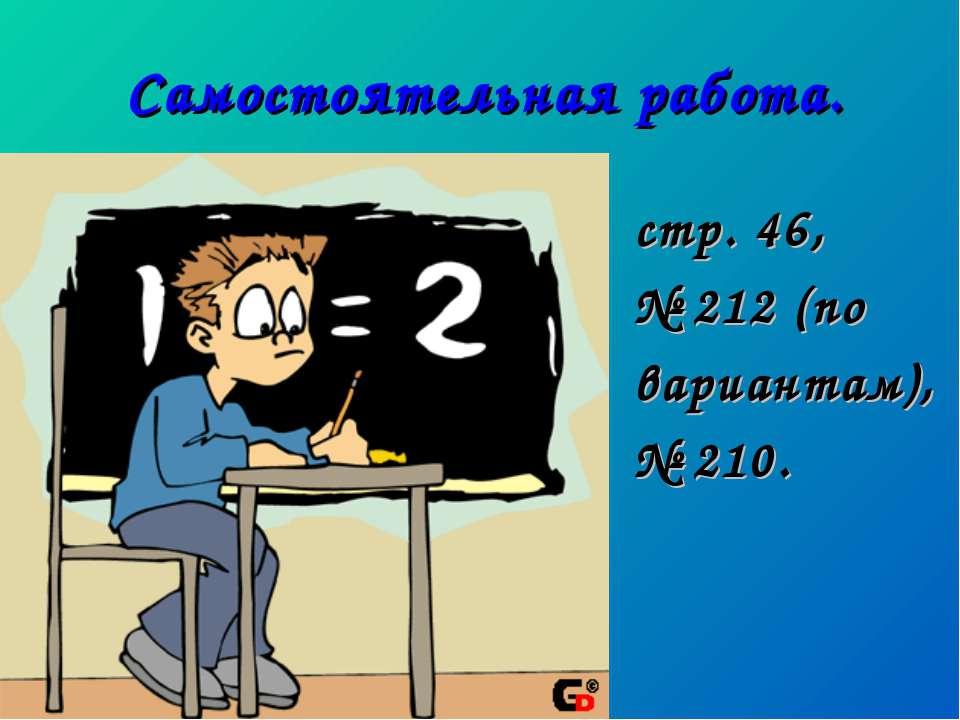 Самостоятельная работа. стр. 46, № 212 (по вариантам), № 210.