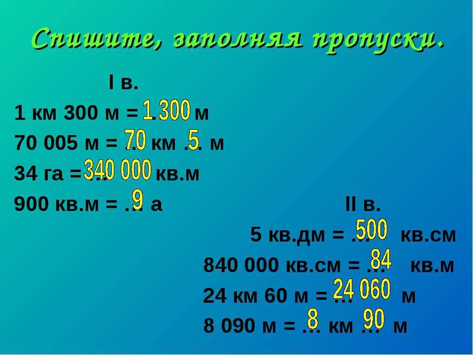 в 1 км = ...м: