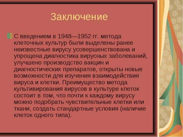 Заключение С введением в 1948—1952 гг. метода клеточных культур были выделены...