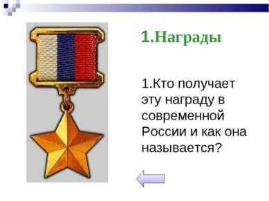 1.Кто получает эту награду в современной России и как она называется? 1.Награды