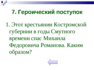 7. Героический поступок 1. Этот крестьянин Костромской губернии в годы Смутно...