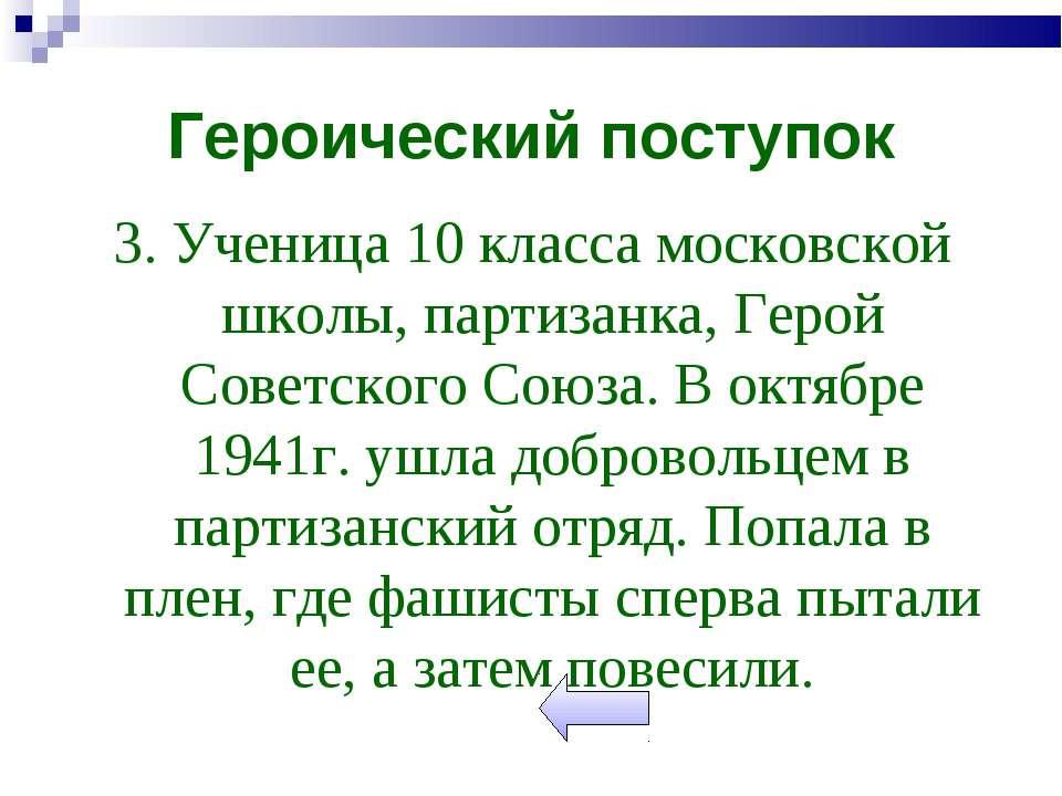 Героический поступок 3. Ученица 10 класса московской школы, партизанка, Герой...