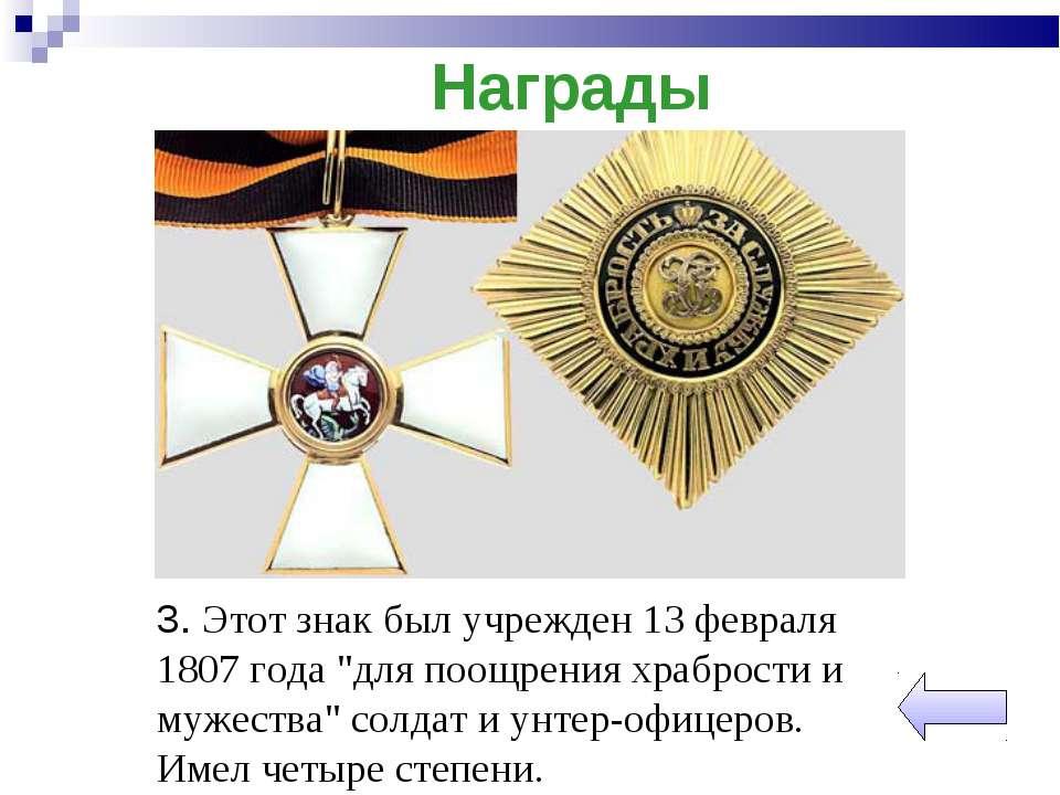"""Награды 3. Этот знак был учрежден 13 февраля 1807 года """"для поощрения храброс..."""
