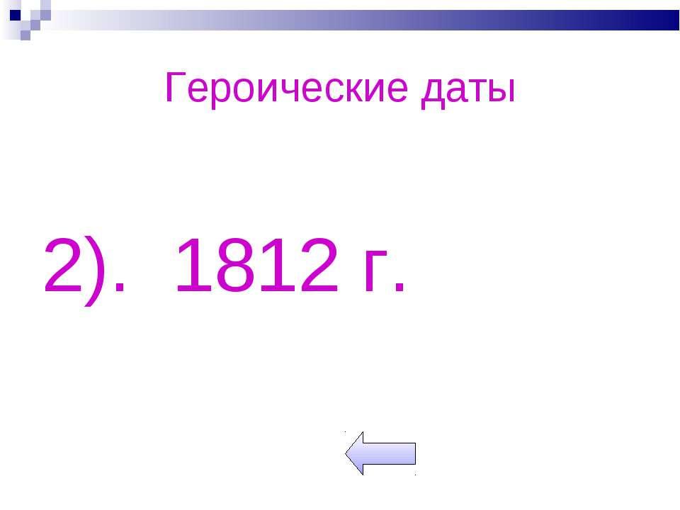 Героические даты 2). 1812 г.