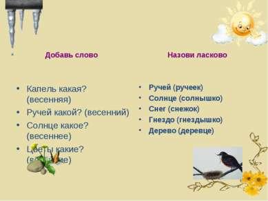 Добавь слово Капель какая? (весенняя) Ручей какой? (весенний) Солнце какое? (...