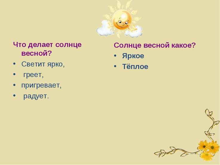 Что делает солнце весной? Светит ярко, греет, пригревает, радует. Солнце весн...