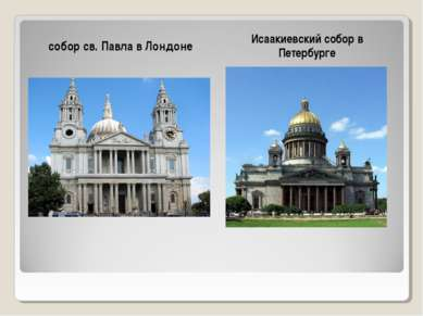 собор св. Павла в Лондоне Исаакиевский собор в Петербурге