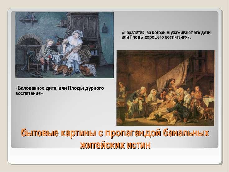 бытовые картины с пропагандой банальных житейских истин «Балованное дитя, или...