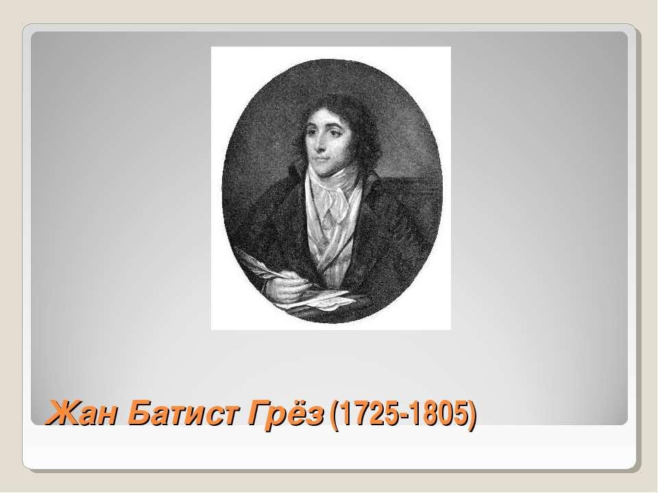 Жан Батист Грёз (1725-1805)