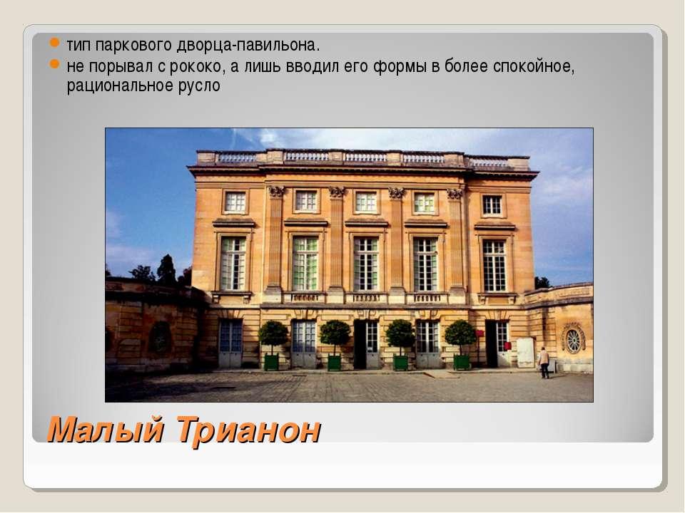 Малый Трианон тип паркового дворца-павильона. не порывал с рококо, а лишь вво...