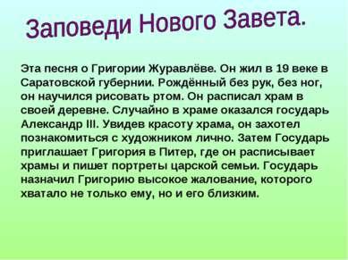 Эта песня о Григории Журавлёве. Он жил в 19 веке в Саратовской губернии. Рожд...