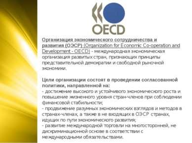 Организация экономического сотрудничества и развития(ОЭСР) (Organization for...
