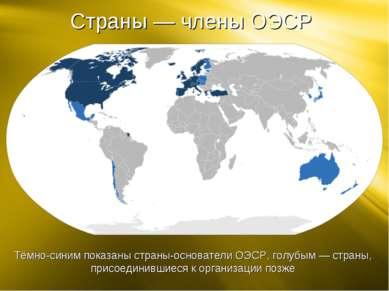 Страны— члены ОЭСР Тёмно-синим показаны страны-основатели ОЭСР, голубым— ст...