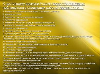 К настоящему времени России предоставлен статус наблюдателя в следующих рабоч...