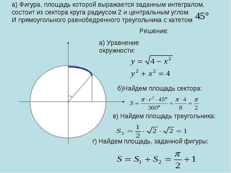 а) Фигура, площадь которой выражается заданным интегралом, состоит из сектора...