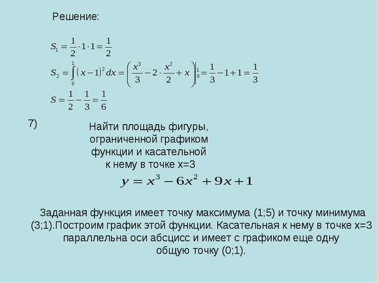 Решение: 7) Найти площадь фигуры, ограниченной графиком функции и касательной...