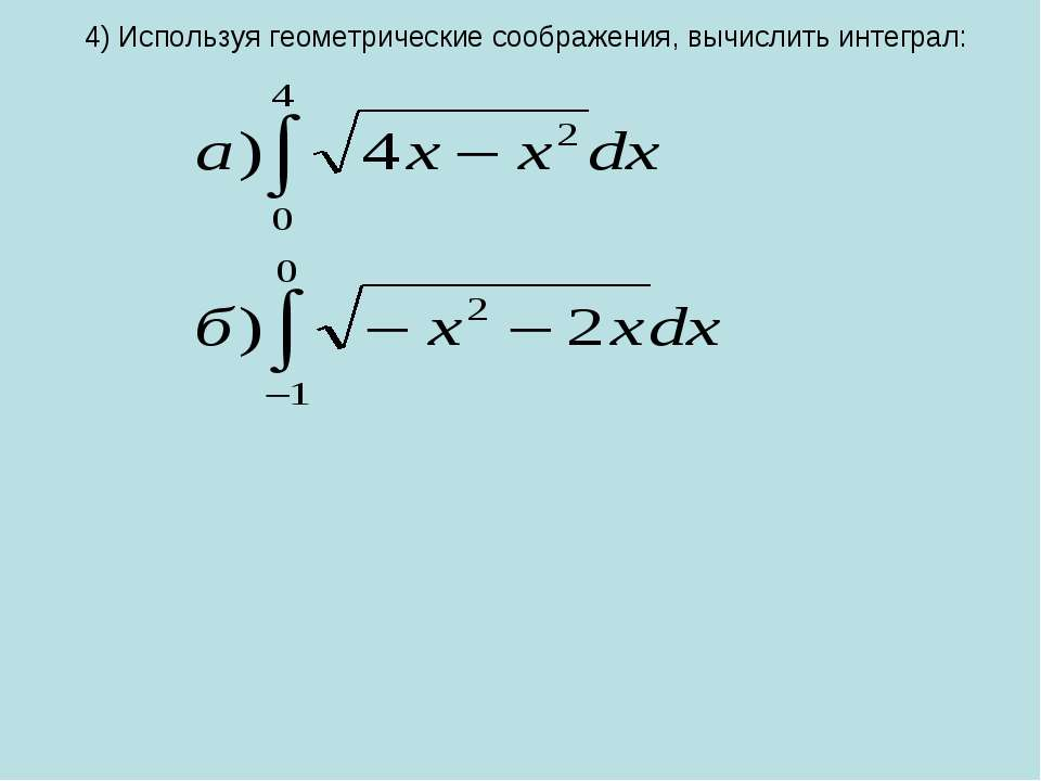 4) Используя геометрические соображения, вычислить интеграл: