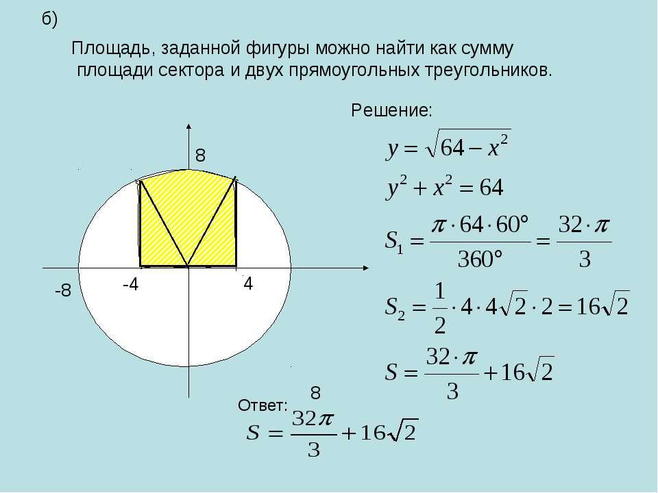 б) Площадь, заданной фигуры можно найти как сумму площади сектора и двух прям...