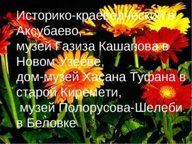 Историко-краеведческий в Аксубаево, музей Газиза Кашапова в Новом Узееве, дом...
