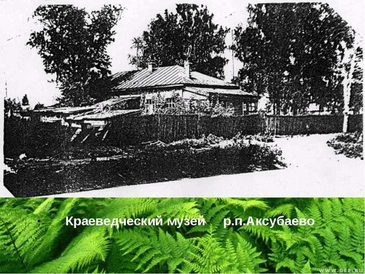 Краеведческий музей р.п.Аксубаево