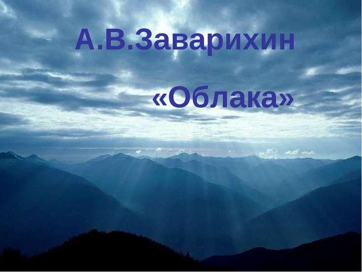 А.В.Заварихин «Облака»