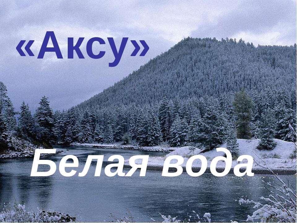 «Аксу» Белая вода