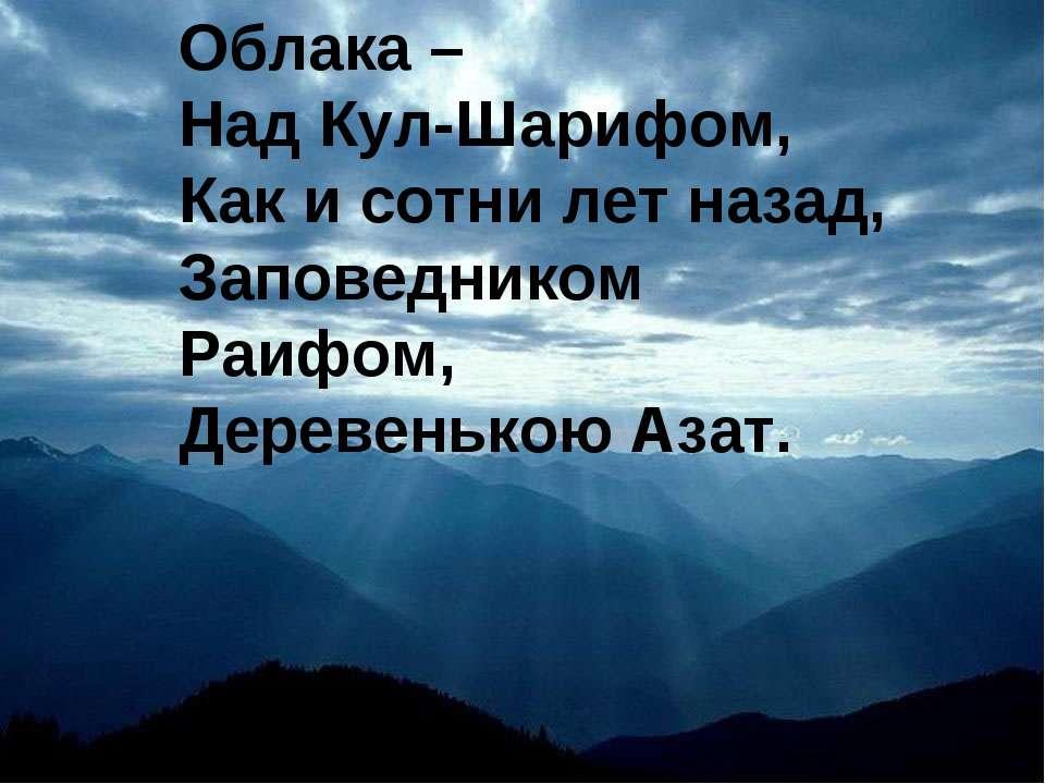 Облака – Над Кул-Шарифом, Как и сотни лет назад, Заповедником Раифом, Деревен...