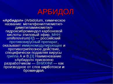 АРБИДОЛ «Арбидол»(Аrbidolum, химическое название: метилфенилтиометил-диметил...